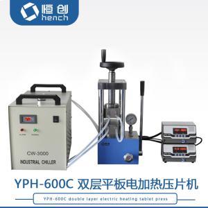 恒创立达YPH-600C双平板电加热压片机