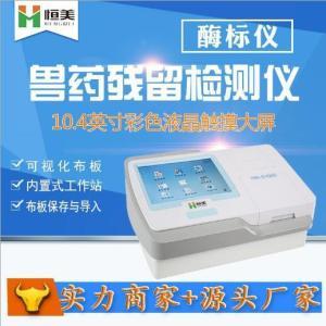 多功能酶标仪兽药残留检测仪HM-SY96S