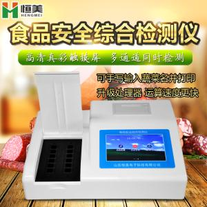 HM-SP04 恒美HM-SP04多功能食品安全检测仪价格