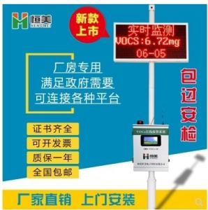 VOCS在线监测报警系统HM-VOCs-01/02