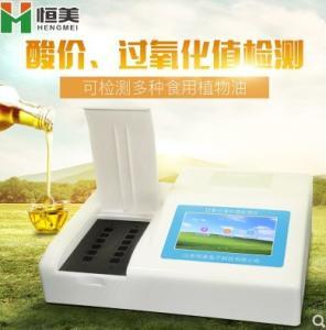 过氧化值快速检测仪HM-G12