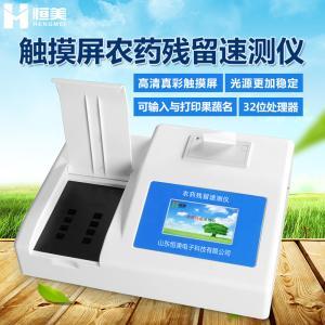 HM-NC12 恒美农药残留检测仪HM-NC12农药残留检测仪厂家