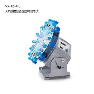 大龍LCD數控型圓盤旋轉混勻儀 MX-RD-Pro