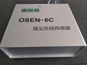 pm2.5/pm10/tsp在线监测扬尘传感器品牌