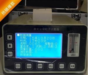 激光大屏幕尘埃粒子检测仪