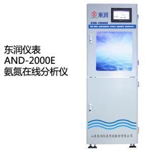 东润AND-2000E氨氮在线分析仪