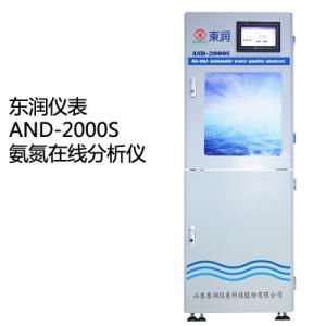 氨氮在线分析仪,AND-2000S氨氮在线分析仪