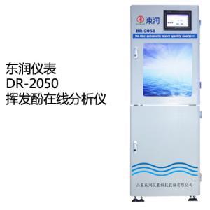东润DR-2050挥发酚在线分析仪