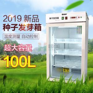 HM-100种子发芽箱