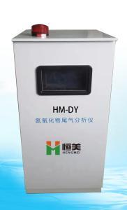 烟气氮氧化物分析仪