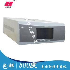差示扫描量热仪(室温~800℃)