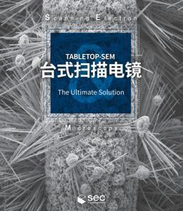 賽可SEM電子顯微鏡 桌面電鏡