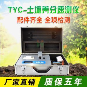 HM-TYC 恒美HM-TYC土壤肥料养分速测仪