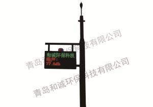 青岛和诚H7000 型环境噪声自动监测系统(LED一体化)