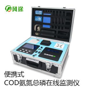 COD氨氮总磷检测仪 FT-SZD03水质检测仪 便携款