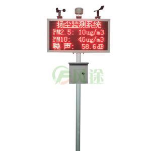 噪声扬尘监测系统扬尘监测系统厂家噪音扬尘监测系统