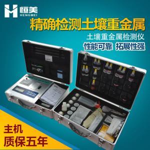 恒美土壤重金属测定仪HM-ZSB