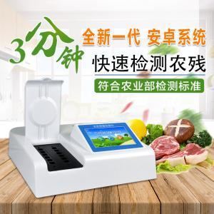 便攜式家用蔬菜水果農藥殘留檢測儀器設備