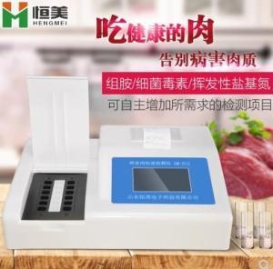 专业便携式病害肉快速检测仪器设备