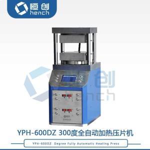 恒创立达YPH-600DZ 全自动加热压片机