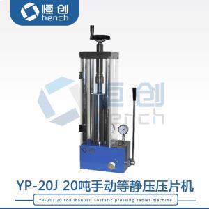 YP-20J 20吨手动等静压压片机