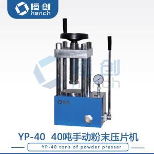 YP-40 40吨手动压片机