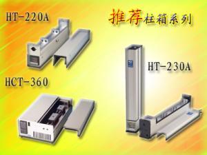 HT-130色谱柱恒温箱(分体卧式)