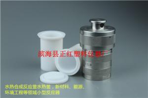 新国标高压消解法专用压力消解罐50ml价格