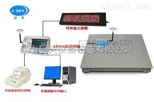SCS 10t無線地磅秤,20T遠程傳輸數據的電子地磅秤