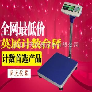 昆山XK3150(C)英展150kg电子秤,150公斤电子称可连电脑