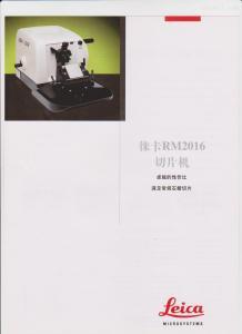 rm2016 RM2016 徕卡切片机,石蜡切片机切片机现货供应通用标本夹刀架
