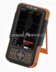 CTS-49 CTS-49數字化超聲測厚儀