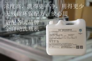 洗瓶机专用玻璃器皿清洗液