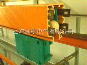 DHG-4-70/210工程塑料导管式滑触线@双碳刷集电器