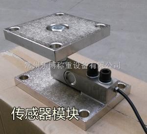 連云港HSB靜態稱重模塊 海門FW靜載稱重模塊廠家直銷