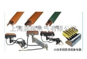 DHR-25/120 长年现货小功率铜质滑线厂家