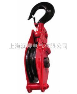 單輪開口吊鉤型滑車HQGZK1-1