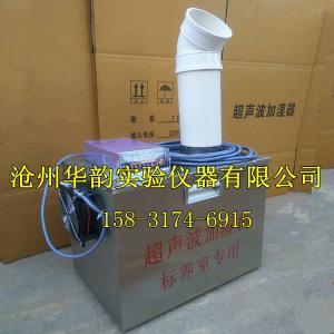 水泥标养室加湿器