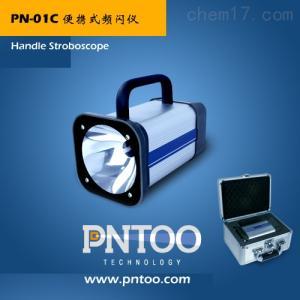 PN-01C 便攜式頻閃燈