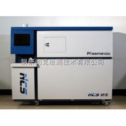 Plasma1000 ICP光谱仪