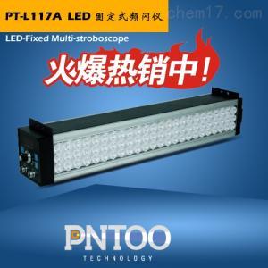 PT-L117A 铝箔专用LED固定频闪仪