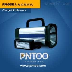 PN-03E 杭州品拓PN-03E充电式频闪仪造纸业专用