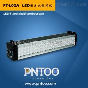 PT-L117A 钢带划痕检测频闪仪-LED-江苏
