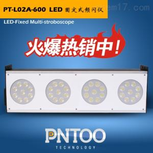 PT-L02A-600 烫金机检测质量LED频闪仪600mm