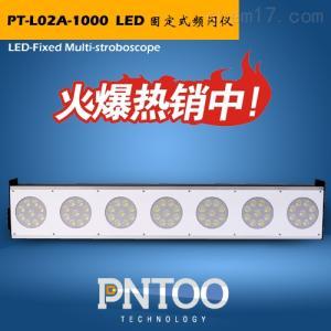 PT-L02A-600 LED多联固定式闪频仪-美国原装进口大功率LED灯珠