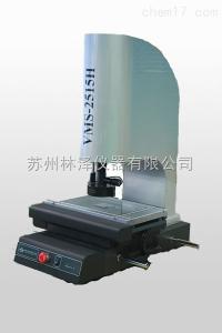 VMS-2515H全自动影像仪
