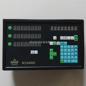 WE6800E數顯表
