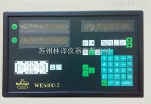 WE6800-2數顯表