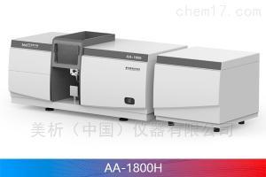 AA-1800H全自动原子吸收光谱仪