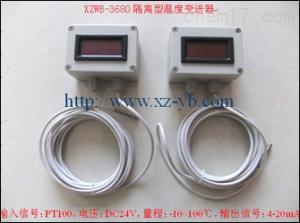 XZWB-3680 溫度變送器